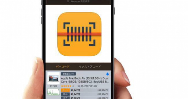 国内転売の神アプリAmacode(アマコード)が誕生!無料で使える高性能なせどり必須ツールは詐欺なのか?