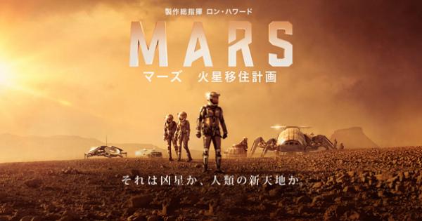 火星移住計画