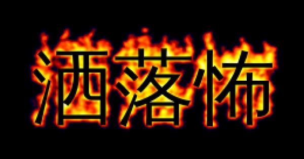 【洒落怖】歯型(名作・長編)
