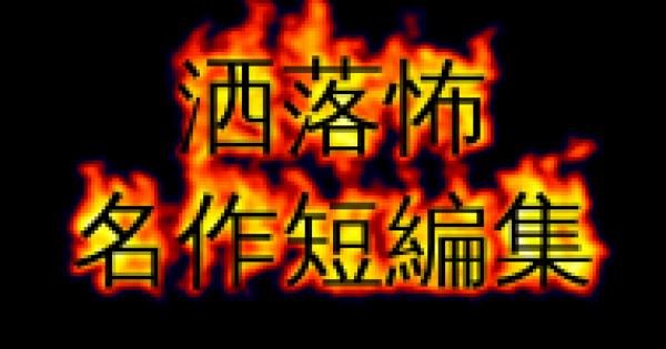 【洒落怖】名作・短編集(Part1)