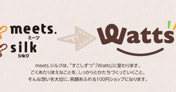 100均・四天王【ワッツ Watts】NEXTオシャレ100均ワッツ(Watts)で見つけたカワイイ&便利グッズをSNSから紹介!