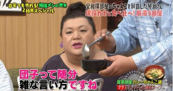 【相撲メシ マツコ カレーちゃんこ鍋 ポテトサラダ】話題になった「相撲メシ」ってどうやって作るの?  #マツコの知らない世界