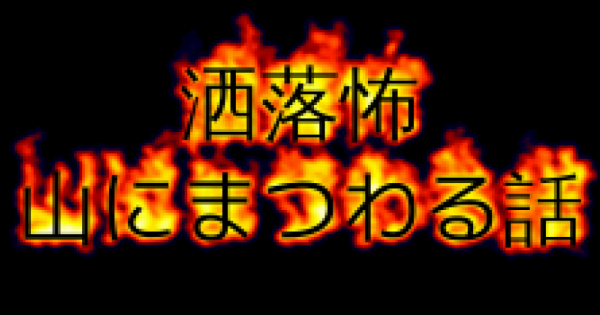 【洒落怖】荒れ放題だった山(山・中編)