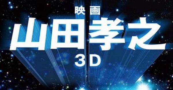 やはり賛否両論!映画『山田孝之3D』感想速報(6月16日公開 6/17時点)