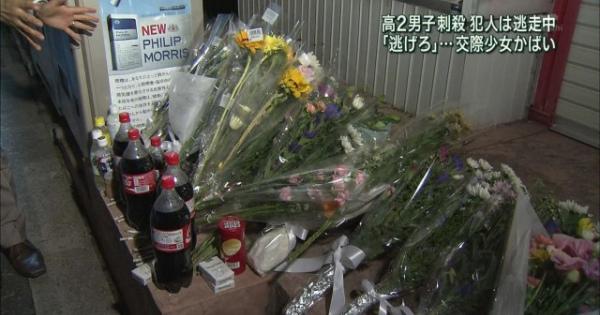 未解決「神戸市男子高校生刺殺事件」