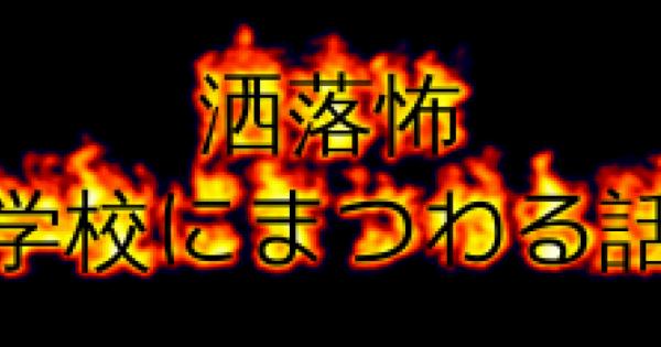 【洒落怖】合宿(学校・中編)