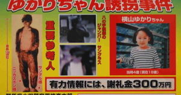 <未解決>日本で起こった不可解な失踪事件まとめ