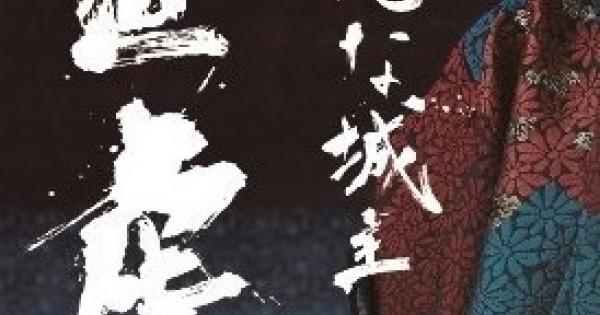 【26話】おんな城主 直虎感想等まとめ140