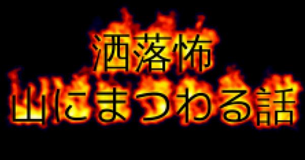 【洒落怖】爺さんの戒め(山・中編)