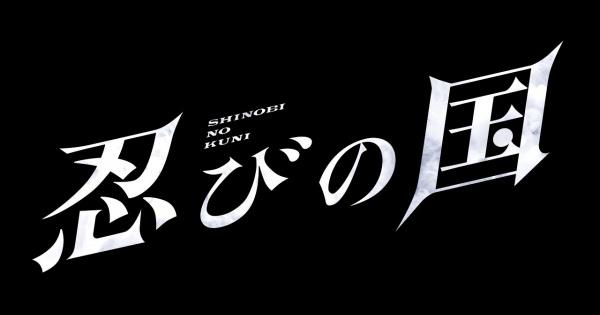 映画『忍びの国』最新感想ツイートまとめ100!