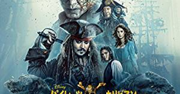 映画『パイレーツオブカリビアン最後の海賊』感想まとめ80