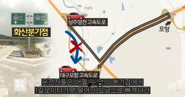 韓国崩壊2000億円かけて出入りできない高速道路を作る