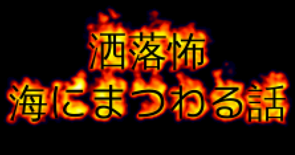 【洒落怖】引っ越し屋の梱包ネット(海・中編)