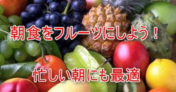 健康のために朝食を果物にしよう。忙しい朝にも最適なフルーツダイエット