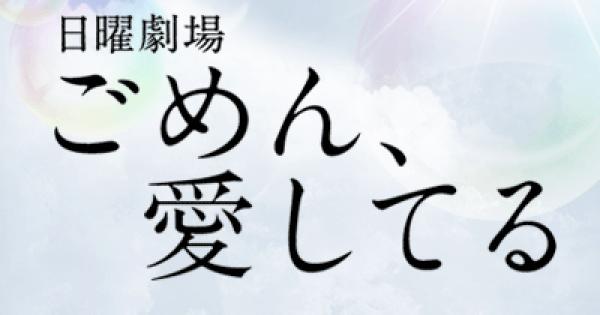 ドラマ『ごめん、愛してる』第1話感想25ツイート