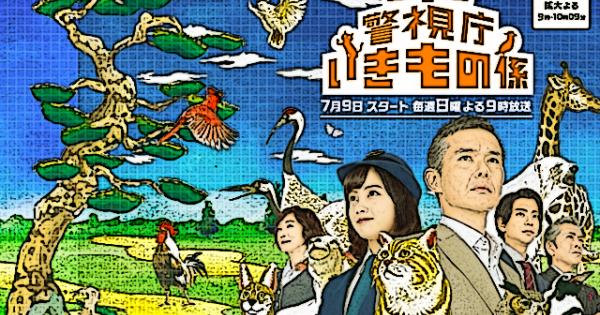 ドラマ『警視庁いきもの係』第3話「50」ツイートまとめ