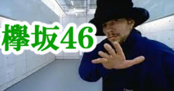 欅坂46の新曲があの有名曲にそっくり!ギリギリセーフ?
