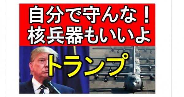 日本の「核武装」に現実味! 北朝鮮のICBM発射は【国防上の好機】である理由とは?