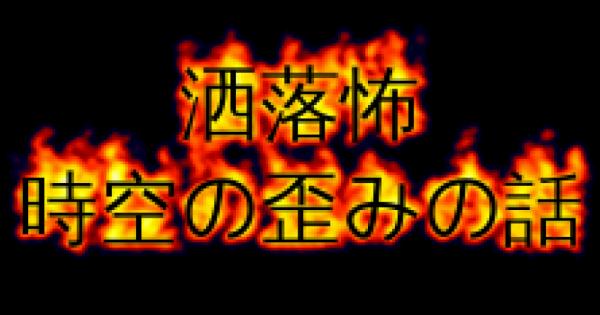 【洒落怖】三人のキャンプ(時空・中編)