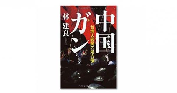 「中国ガン・台湾人医師の処方箋」(林建良著)に見る【ブラックジャックになれ】論