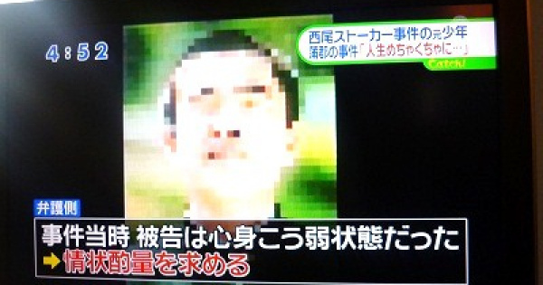 「西尾市女子高生ストーカー殺人事件」鈴村泰史とは