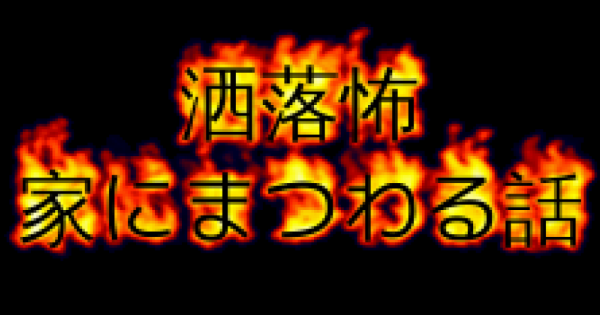 【洒落怖】二つ名(家・長編)