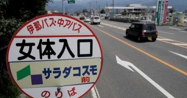 エロい言葉?日本語だとエッチな「世界(日本)の卑猥な地名」
