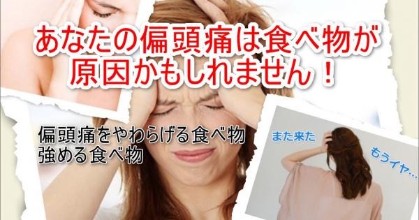 軽い偏頭痛が続く原因は食べ物の栄養が原因かも!偏頭痛をやわらげる食べ物、強める食べ物
