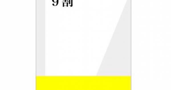 【Twitter】話題のハッシュタグ #あたりまえ新書 が面白すぎ!
