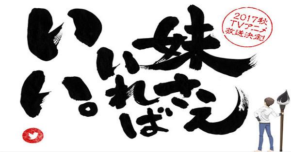 【忙しい人向け】2017 秋アニメ まとめ一覧 【55作品 早見表】