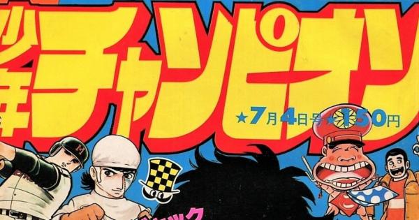 40年前(1977年)の「週刊 少年チャンピオン」 懐かしさにオッサン涙目...