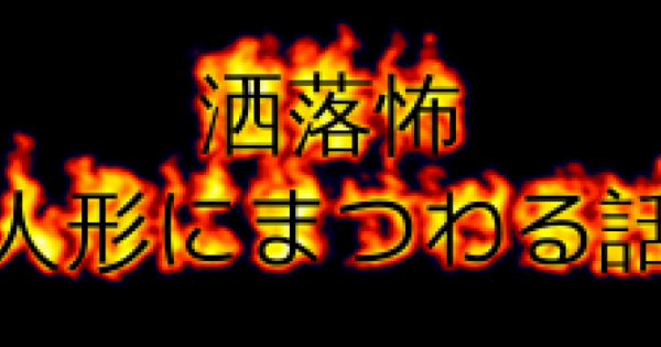 【洒落怖】人形の夢(人形・中編)