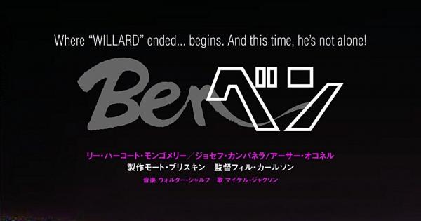 ★マイケル・ジャクソンがエンディングを歌った映画「ベン」 日本国内初DVD&ブルーレイ発売で涙するオッサン&オバサンが続出!