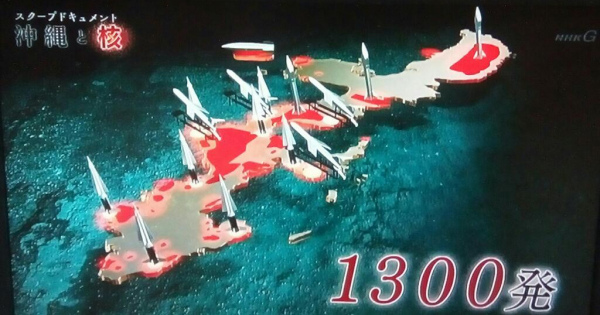 あと少しで那覇が吹き飛ふ事故も・・・沖縄にあった1300発もの核兵器