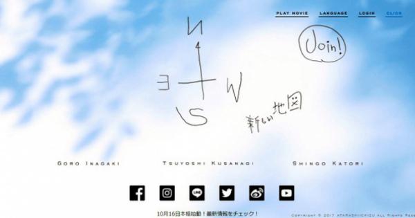 【稲垣・草彅・香取】元SMAPの3人が公式サイト「新しい地図」をオープン!【動画や公式SNSサイト、会員募集も開始】