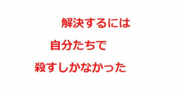 👊いじめた相手に死の制裁 「1984年 大阪産業大学高校いじめ報復殺人事件」