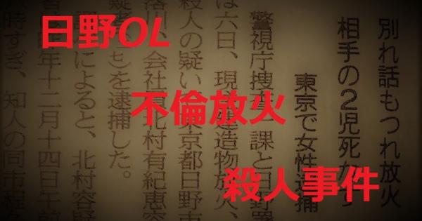 1993年 東京 「日野OL不倫放火殺人事件」 子供に罪はないのに...