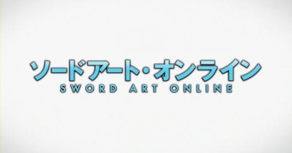 放送日はいつ?公式発表!ソードアートオンライン3期の内容や追加発表も!!