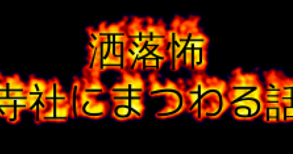 【洒落怖】寺社にまつわる話(Part3)