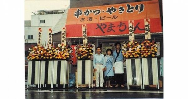 🐔手羽先で有名な名古屋の「世界の山ちゃん」、1号店は何処にあったの?