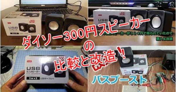 ダイソー100均300円ミニUSBスピーカーを他のスピーカーと比較と改造のまとめ
