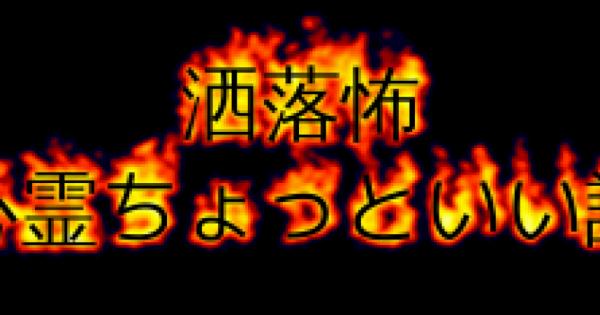 【洒落怖】青いみかん(良・中編)