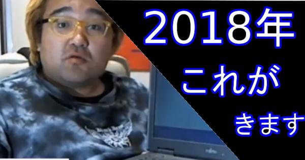 「2018年これがきます!」某ニコ生主が2018年の配信界を予測。