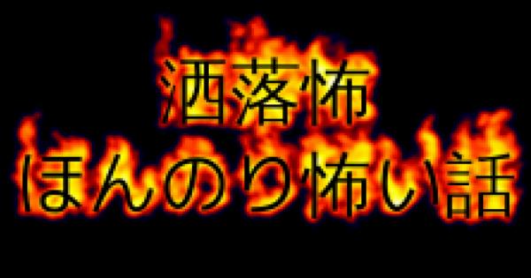 【洒落怖】竹細工の赤い鞠(ほんのり・中編)