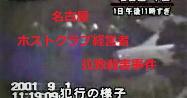 【名古屋ホストクラブ経営者拉致殺害事件】拉致された男性は、ドラム缶にコンクリート