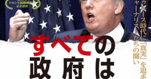 知っておくべき世界と日本の今 スー族のトランプとの戦い