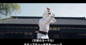 驚異の神曲新登場!チキンアタック
