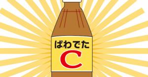 【サプリ管理士監修】栄養ドリンク剤の間違った使い方