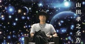 山田孝之と芦田愛菜だけ出演の映画『山田孝之3D』6月16日公開!カンヌ映画祭にも正式応募!