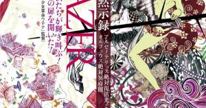 【7/20 急遽イベント決定】6/21 J・A・シーザーウテナ音楽最新作『バルバラ矮星子黙示録』発売